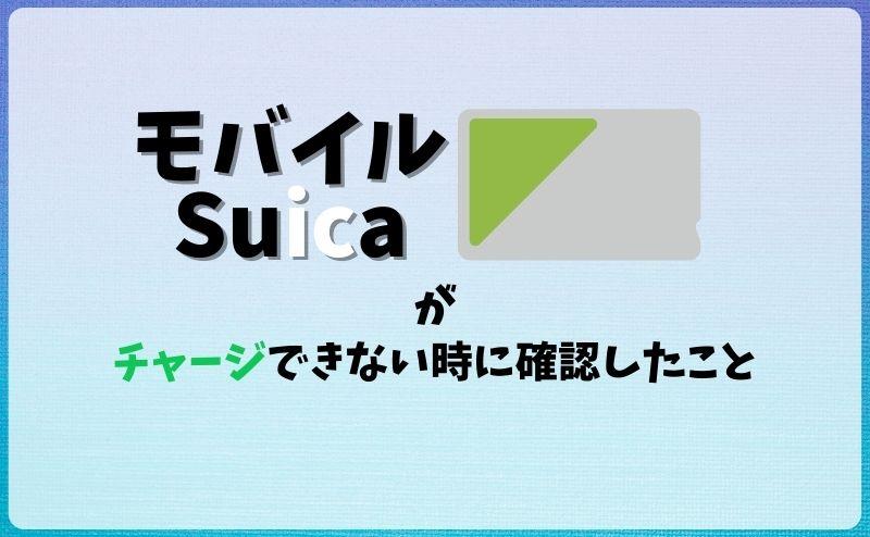モバイルSuica(Felica)が反応しない場合の7つの対処法