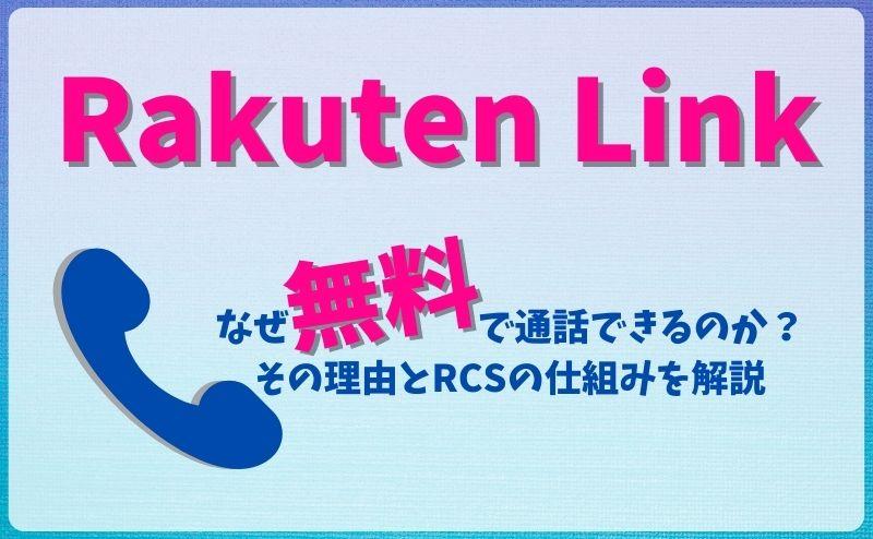 Rakuten Linkがなぜ通話料無料で通話できるのか?その仕組みを解説します。