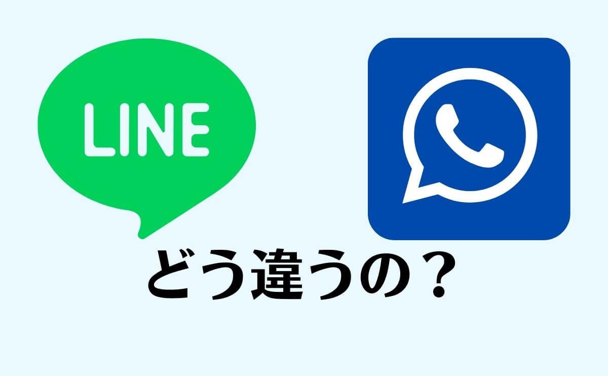 電話とLINE電話ってどう違う?違いについてわかりやすく説明します