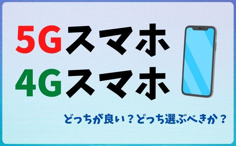 5Gスマホと4Gスマホ、どっちが良い?どっち選ぶべきか?