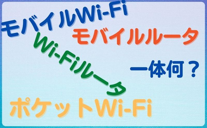 今さら聞けないモバイルWi-Fiとは?モバイルなのかWi-Fiなのか解説します。