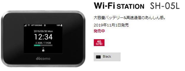 モバイルWi-Fiの例