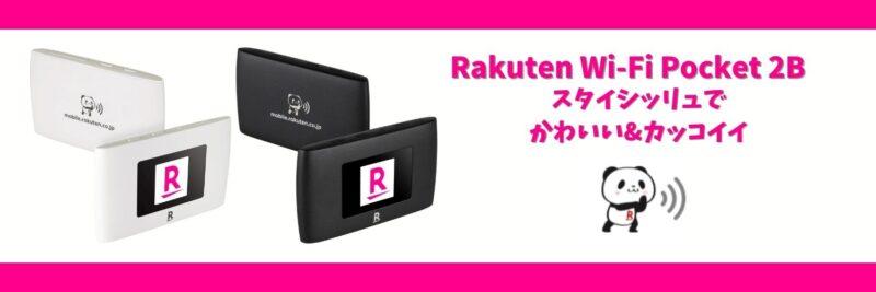 楽天モバイルお試ししてみませんか?Rakuten WiFi Pocket 2Bが0円で使えるキャンペーン!