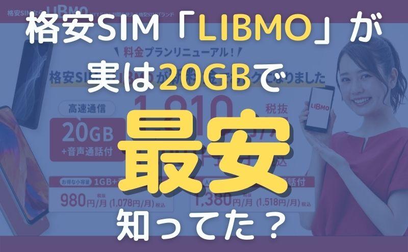 格安SIM「LIBMO」が20GBで最安って知ってた?メリット・デメリットを紹介します