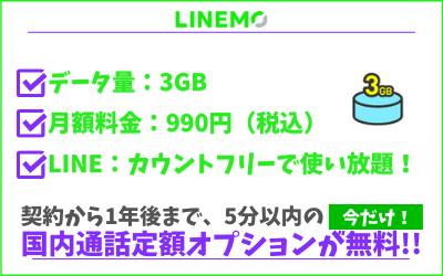 LINEMOが格安SIMよりおすすめ