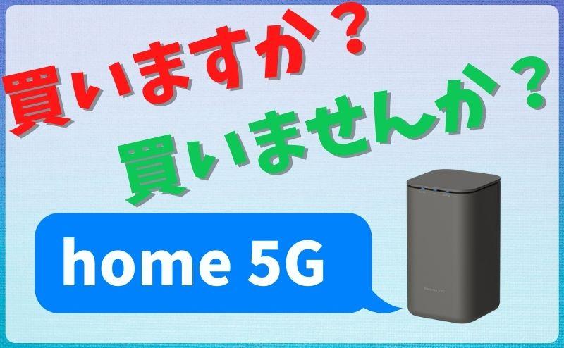 home5Gを購入すべきではないと僕が断言する3つの理由