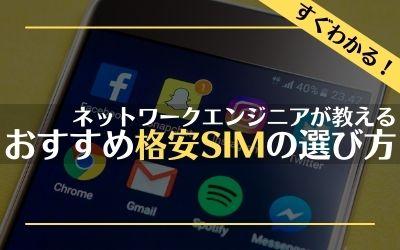 ネットワークエンジニアが教えるおすすめ格安SIMの選び方