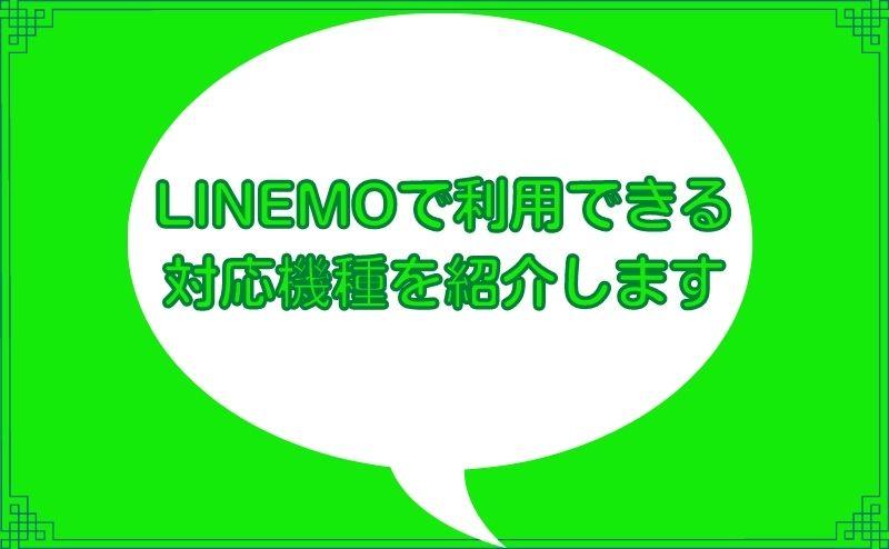 LINEMOで利用できる対応機種を紹介します 安く端末を手に入れよう!
