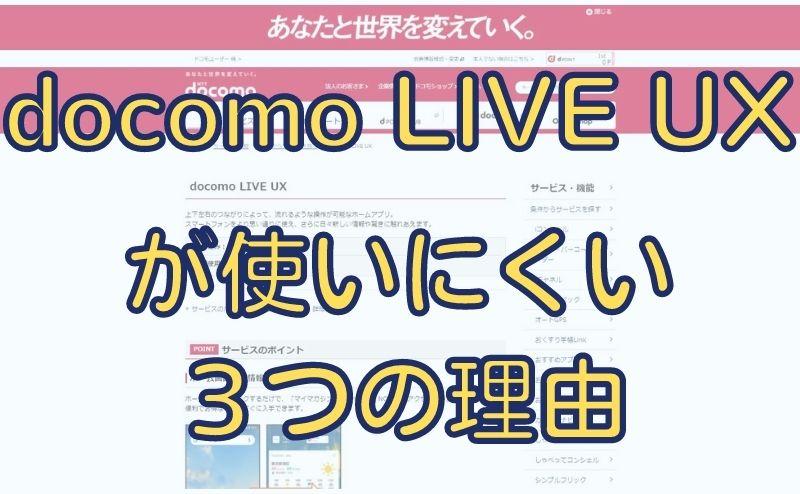 ドコモホームアプリ「docomo LIVE UX」が使いにくい3つの理由