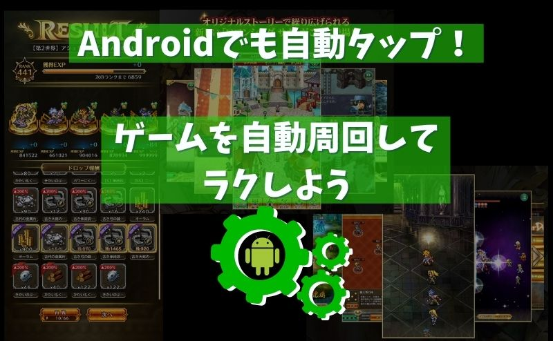 Androidで自動タップ! ゲームを自動周回してラクしよう
