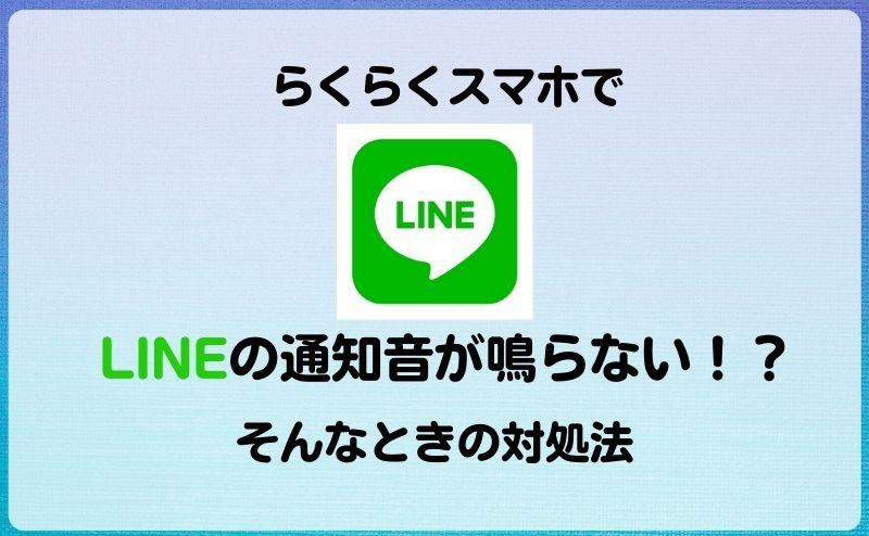 らくらくスマホでLINEの通知音が鳴らない時の対処法5つ